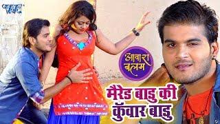 Arvind Akela Kallu (शादीशुदा बाड़ू की कुँवार बाड़ू) VIDEO SONG - AAWARA BALAM - Bhojpuri Movie Songs