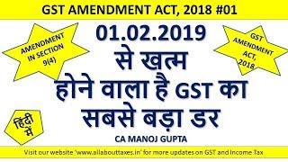 CHANGES IN GST REVERSE CHARGE ! 01.02.2019से खत्म होने वाला है GST का सबसे बड़ा डर !