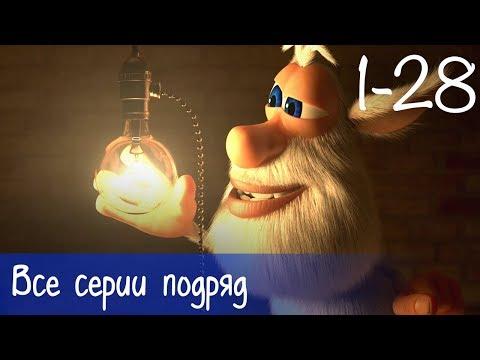 Буба - Все серии подряд (28 серий + бонус) - Мультфильм для детей