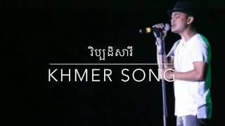 Cambodia Video-វិប្បដិសារី | Vi Pa Di Sarey | [ By Heng Pitu ]
