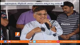 Producer Allu aravind Reacts On Actress Sri Reddy Casting Couch Issues   iNews