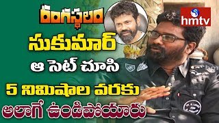 Sukumar Got Stunned After Seeing That Set - Rama Krishna | Rangasthalam Interview | hmtv News