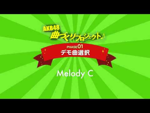 AKB48曲づくりプロジェクト PHASE1 デモ曲選択 Melody C / AKB48[公式]