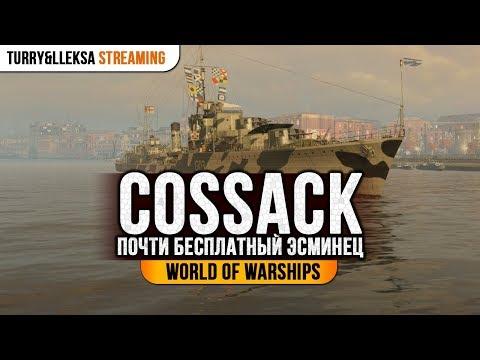 ✔️ Cossack ⚓ ВНИМАНИЕ! Бой подкручен Wargaming World of Warships