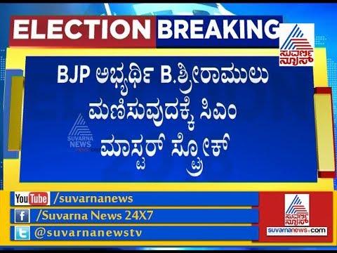 Badami Spota : Part 1 | CM Siddaramaiah Master Plan To Defeat Sriramulu