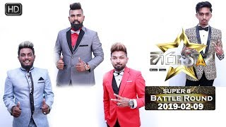 Hiru Star - Super 8 Battle Round | 2019-02-09 | Episode 74