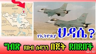 ግብጽ ደቡብ ሱዳንን በጀት ደበደበች Egypt Jet bombed South Sudan - [አዋዜ (ALEMNEH WASSE NEWS)]