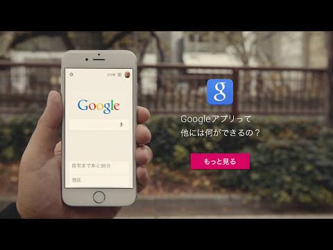 Google アプリ:「ねすごした」篇 PC