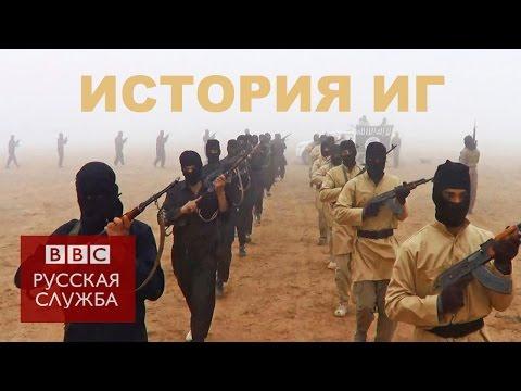Как появилась группировка Исламское государство