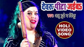 Anu Dubey (2018) सुपरहिट होली VIDEO SONG Devaru Pita Jaiba Holi Mubarak Bhojpuri Holi Songs