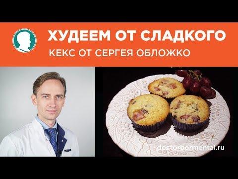 Худеем от сладкого - кекс от Сергея Обложко.