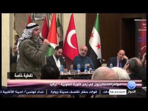 تغطية خاصة : مؤتمر فلسطينيون في زمن الثورة السورية - تركيا