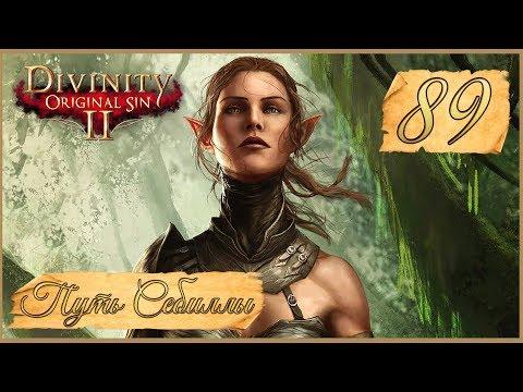Divinity: Original Sin II ★ 89: Старая знакомая