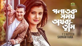 New Bangla Natok 2018 | Polatok Somoy Othoba Tumi | ft F S Nayeem, Sabnam Faria