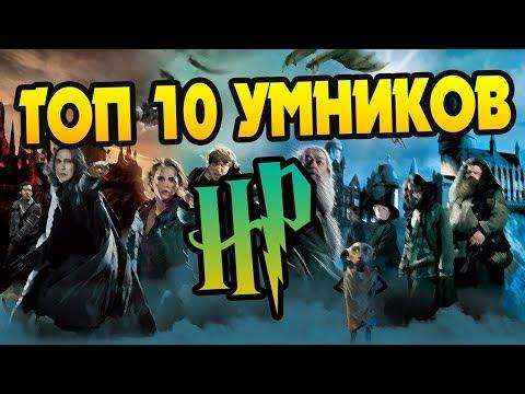 Кто Самый Умный из Гарри Поттера? ТОП 10 🏆