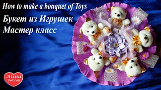Букет из Игрушек . Мастер класс / How to make a bouquet of Toys