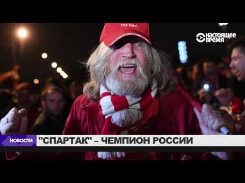 Как праздновали чемпионство Спартака в Москве