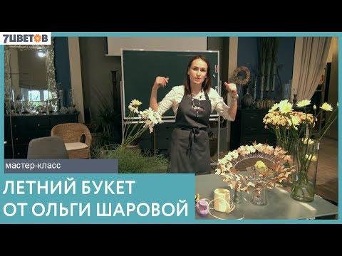 Летний букет. Мастер-класс по флористике Ольги Шаровой и компании 7ЦВЕТОВ.