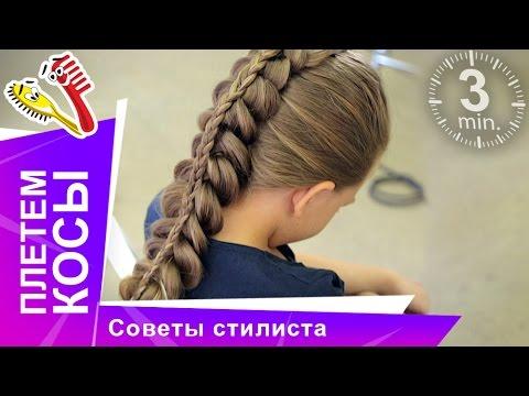 Плетем косы с Алиной Ярцевой. Часть 1. StarMediaKids