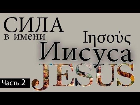 ПОТЕРЯННАЯ Сила в имени Иисуса!  Почему ее перестали использовать? часть 1