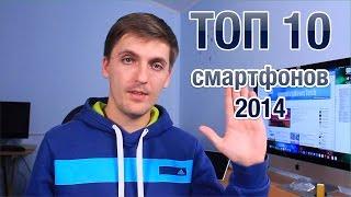 ТОП 10 Лучших Смартфонов 2014
