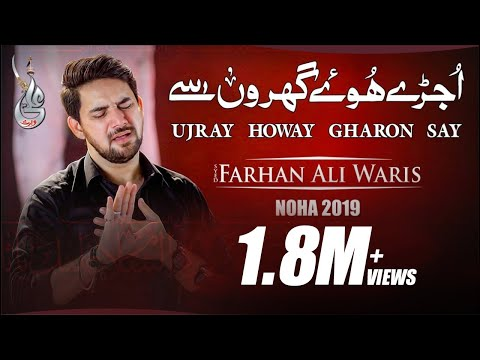 Farhan Ali Waris | Ujray Howay Gharo Say | 2019 | 1441