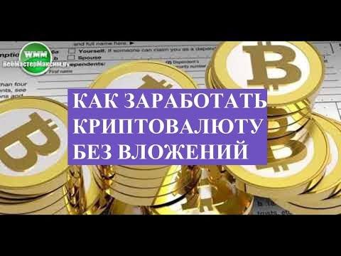 Можно ли заработать на вложениях в криптовалюту бинарных опционов мт4