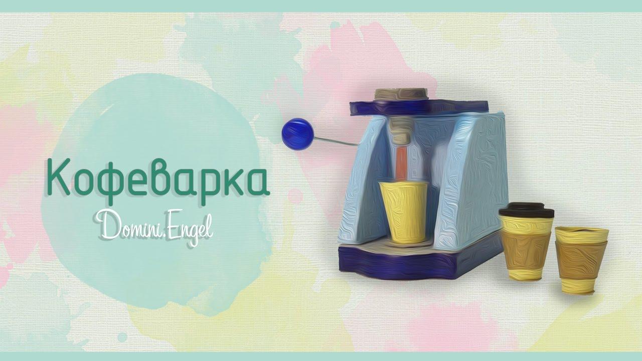 Как сделать кофе для куклы 307
