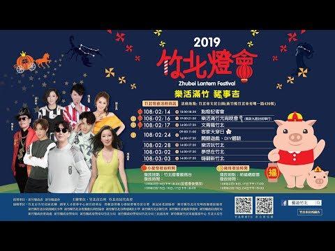台灣-「2019竹北燈會」樂活滿竹元宵晚會