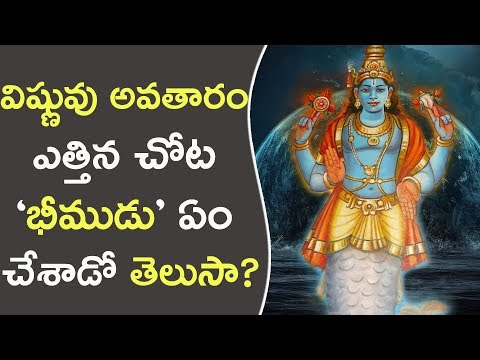 విష్ణువు అవతారం ఎత్తిన చోట భీముడు ఏం చేశాడో తెలుసా? || Hindu mythological Stories