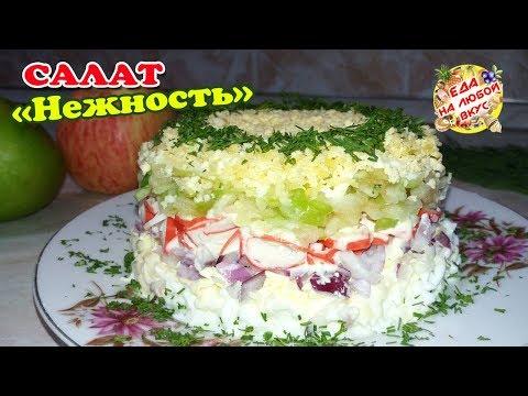 Салат «Нежность» с крабовыми палочками   НОВЫЙ и легкий вкус!