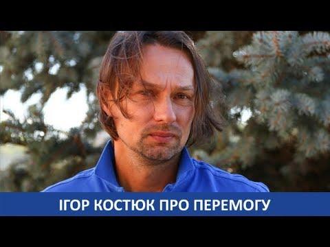 Ігор КОСТЮК про матч з Вересом
