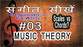 Basic Music Theory Lessons for Beginners in Hindi 03 What are Scales and Chords DIfference