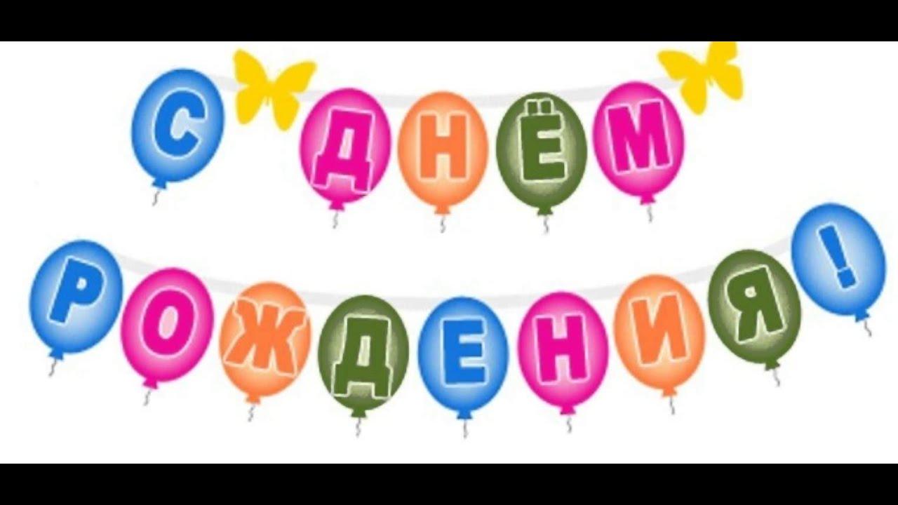 Пожелания на бурятском языке с днем рождения