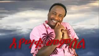 Seyoum Moges -  Eyesaqu Mebsel (Lyrics ) እየሳቁ መብሰል (Amharic)