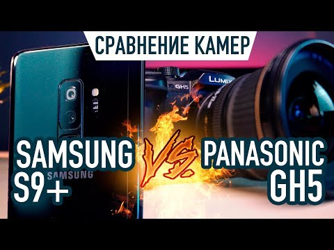 Битва смартфона против беззеркалки. Кто кого Galaxy S9+ vs Panasonic GH5?