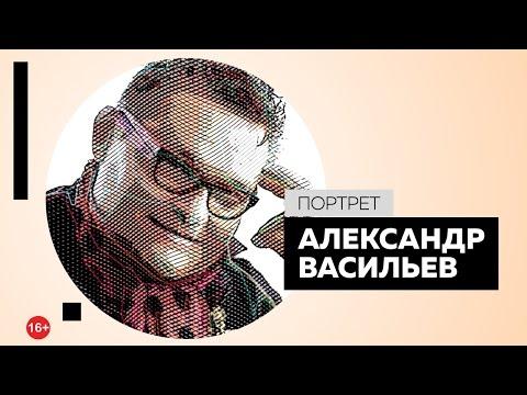 Васильев Александр - Нефть