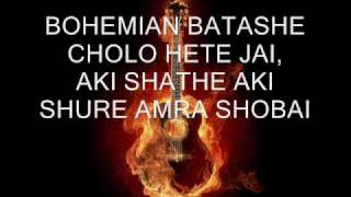 black tumi ki shara dibe lyrics.wmv