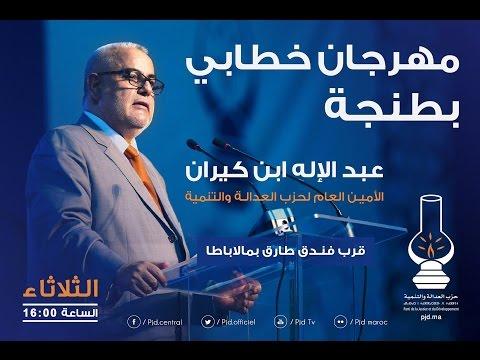بث مباشر: مهرجان خطابي للأمين العام بمدينة طنجة