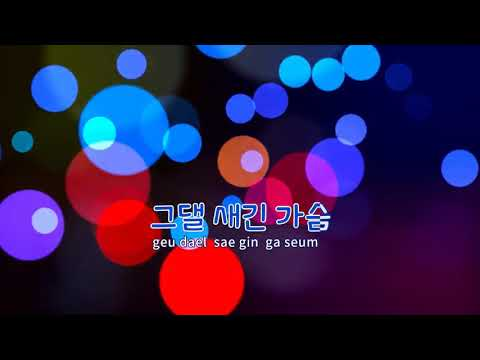 [Karaoke Female] Cherry Blossom Love Song - CHEN (EXO) 100 Days My Prince OST