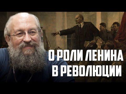 Анатолий Вассерман. О роли Ленина в революции