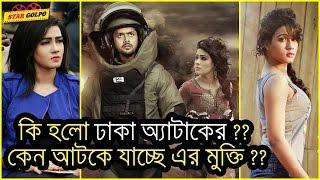 কি খবর ঢাকা এট্যাকের ?কবে মুক্তি পাবে সিনেমাটি ? Dhaka Attack Movie 2017 Arifin Shuvoo & Mahiya Mahi
