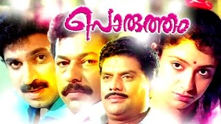 Malayalam Full Movie | Porutham | Malayalam Full Movie New Releases | Murali,Siddique,Sreelekshmi