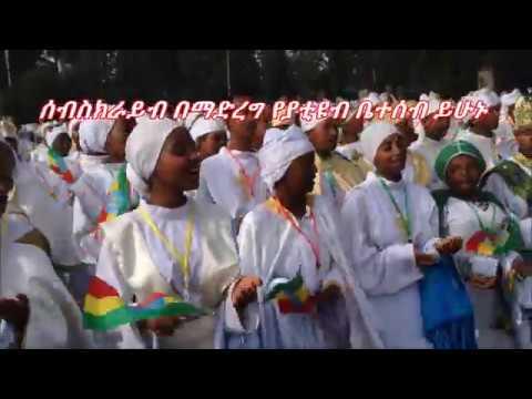 የዘንድሮው መስቀል አዲስ አበባ Meskel Addis Ababa
