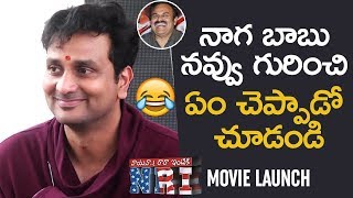 Srinivas Avasarala Comments on Naga Babu | NRI Movie Launch | Manchu Lakshmi | Telugu FilmNagar