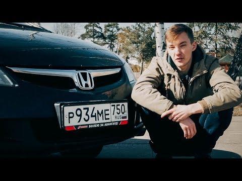 Пацан-мобиль за 400 тыс. Есть ли еще живые Honda Civic 8?
