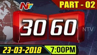 News 30/60 || Evening  News || 23th March 2018 || Part 02 || NTV