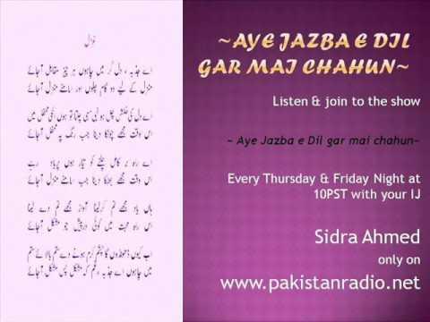 ~!~ Aye Jazba-e-dil Gar Main Chahoon ~!~ 20 oct (part-1)