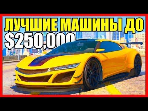 GTA 5 Online: ТОП 5 ЛУЧШИХ МАШИН ДО $250,000! (ЛУЧШИЕ АВТО В GTA ONLINE ДО 250К)