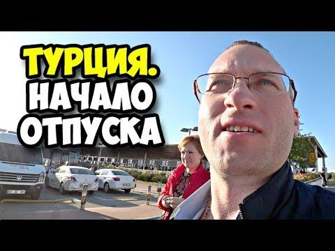 Турция || Начало отпуска || Аэропорт Домодедово || Аэропорт Антальи || Трансфер || Отель Armas Green